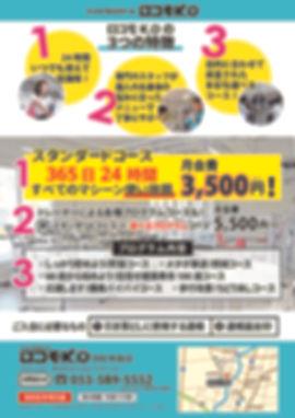 浜松半田チラシ_2.jpg