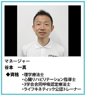 青葉台谷本マネ.PNG