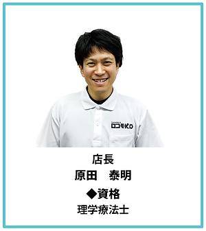 豊浦川棚_原田店長.PNG