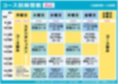 長府店コース時間割201912.JPG