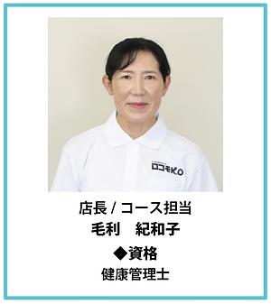 浜松半田_毛利店長.PNG