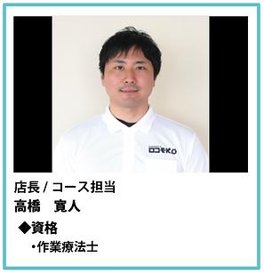 東雲高橋店長.PNG