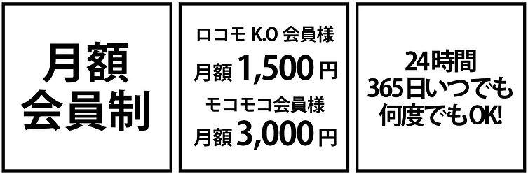 モコモコ料金バナー.JPG