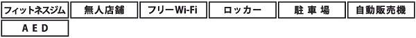 いよ立花機能2.jpg