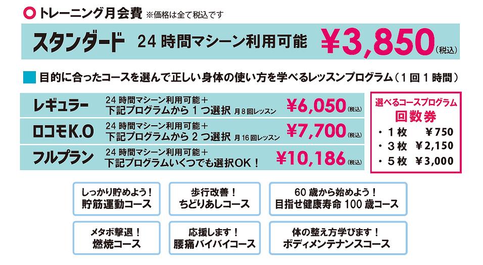 防府田島店月会費.PNG