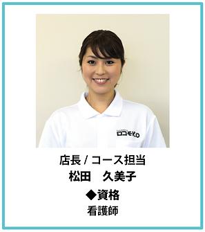 防府_松田店長.PNG