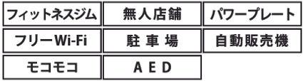 山口湯田機能1.jpg