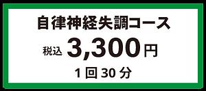 自律神経失調コース.png