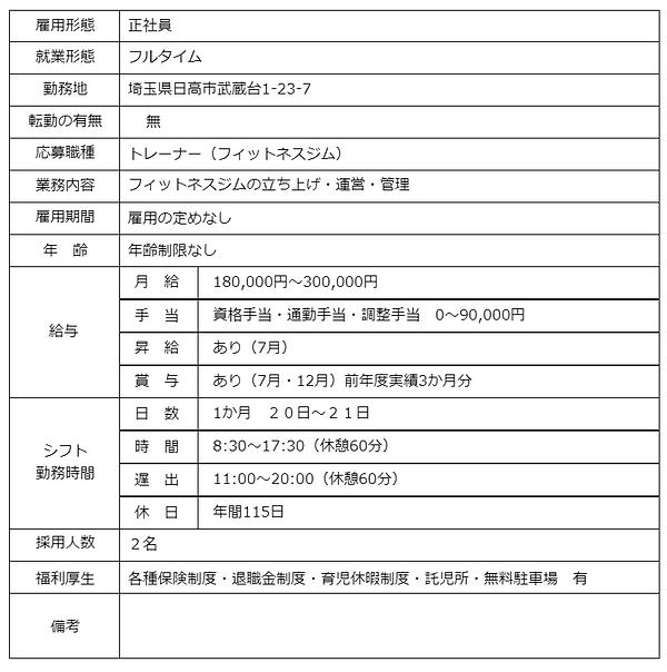 日高市トレーナー.PNG