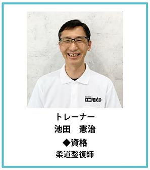 椋野_池田トレーナー.PNG