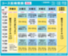 本店コース時間割201906.JPG