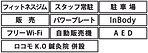 高松十川機能1.jpg