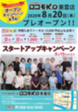東雲店プレオープン_1.jpg