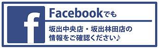 坂出中央店FB.jpg