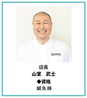 高松十川_山室店長.JPG