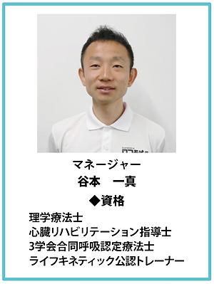 青葉台_谷本マネージャー.PNG