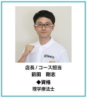 宇部_前田店長.PNG