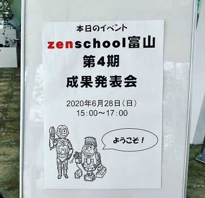 6/28 Zenschool富山第4期成果発表会を開催しました