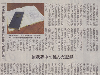 日本経済新聞掲載3