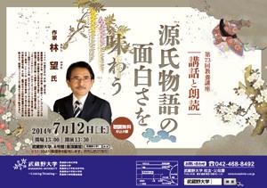 武蔵野大学 第73回後援会主催「教養講座」 「源氏物語の面白さを味わう」ー講話と朗読ー
