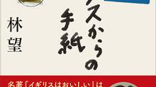 『イギリスからの手紙』(東京堂出版)発売記念 林望トーク&サイン会