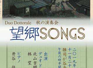 Duo Dottorale 演奏会
