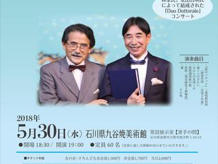 歌で旅する in Kutaniyaki Art Museum