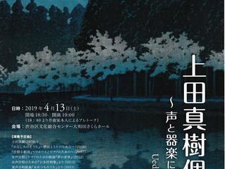 上田真樹個展Ⅰ〜声と器楽によるうた〜