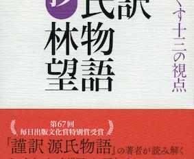 林望著『謹訳源氏物語 私抄』