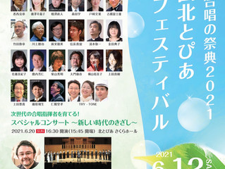 「第21回北とぴあ合唱フェスティバル」オンライン講座