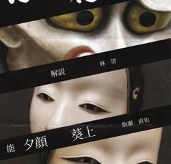 能楽BASARA 第二章ー源氏物語ー 解説「源氏物語をまのあたりに」
