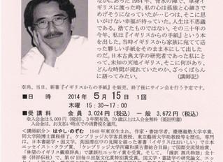 講演 朝日カルチャーセンター 湘南教室