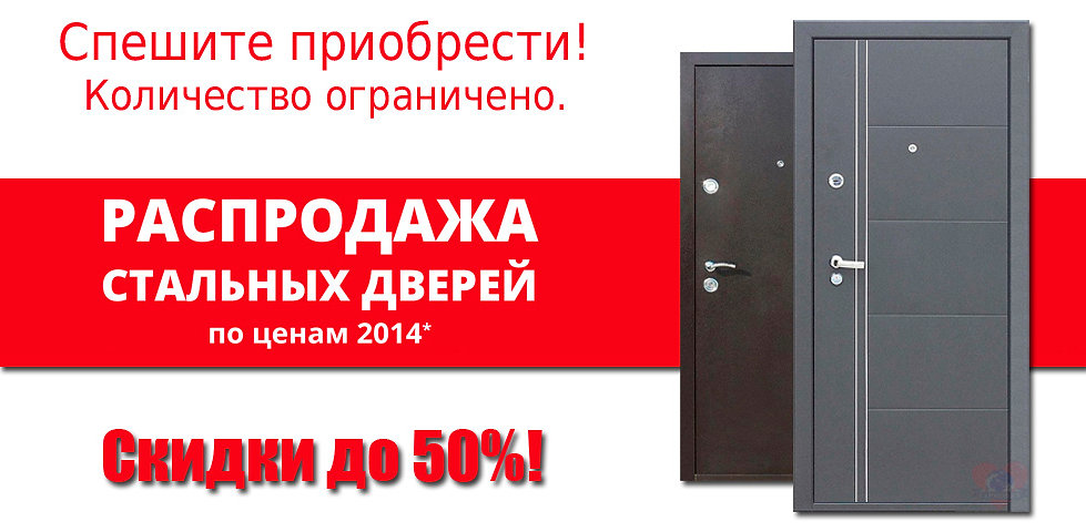 Двери со скидками, акция, распродажа в Тольятти