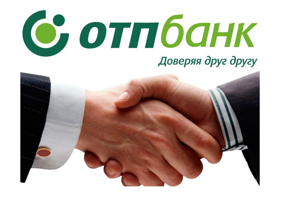 Двери в рассрочку и кредит в Тольятти, ОТП Банк