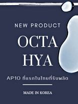 hya octa