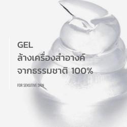 gel to water