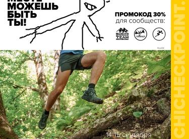 2019 09 14 Salomon Wild Trail
