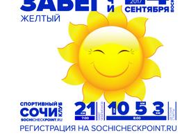 ЖЕЛТЫЙ - Контрольный забег 24 сентября 2017 г.