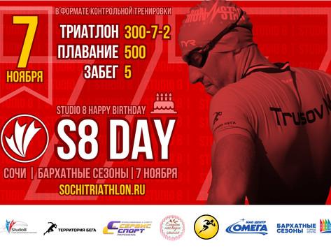 2020 11 07 S8 DAY триатлон, плавание, бег