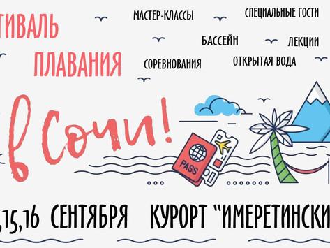 СОЧИ SWIM FESTIVAL 14-16 сентября 2018