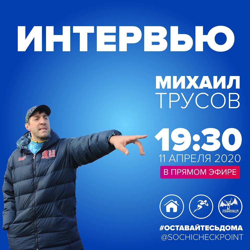 Трусов Михаил