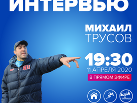 Михаил Трусов в прямом эфире @sochicheckpoint