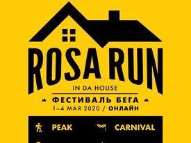 ROSA RUN онлайн! 1-4 мая 2020