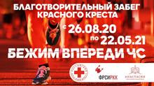 Онлайн Забег Красного креста (до 22 мая 2021 г.)