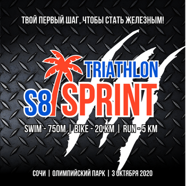 2020 10 03 - S8 SPRINT TRIATHLON
