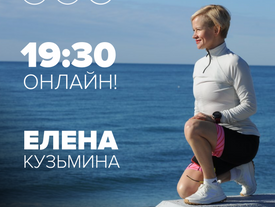 2020 04 01 Онлайн-тренировка от Елены Кузьминой
