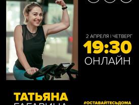 2020 04 02 Онлайн тренировка с Татьяной Гагариной