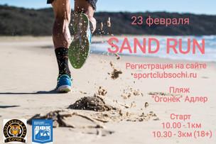 SAND RUN - 23.02.2021