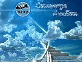 Лестница в небеса - новый челлендж от Пятница 13
