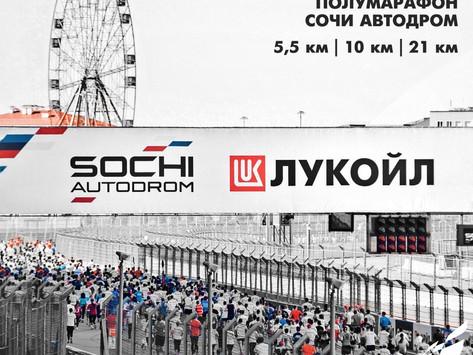 2019 03 31 Полумарафон Сочи Автодром